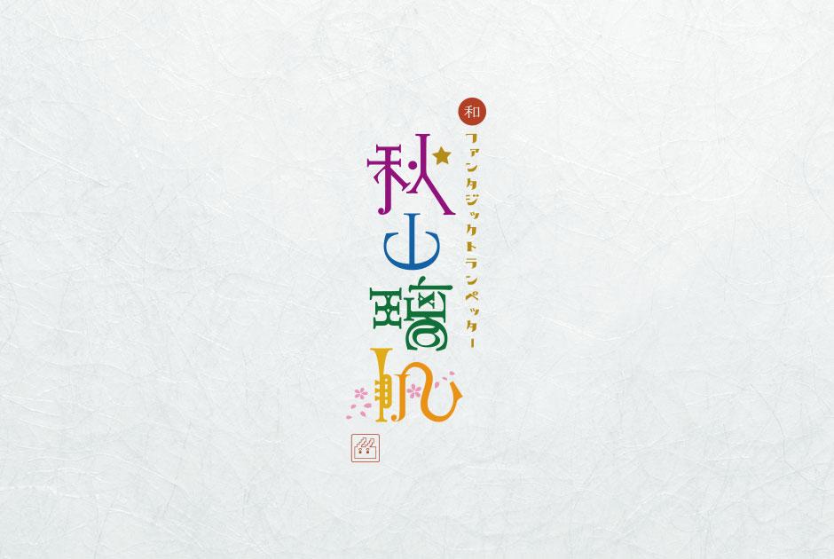 akiyama02