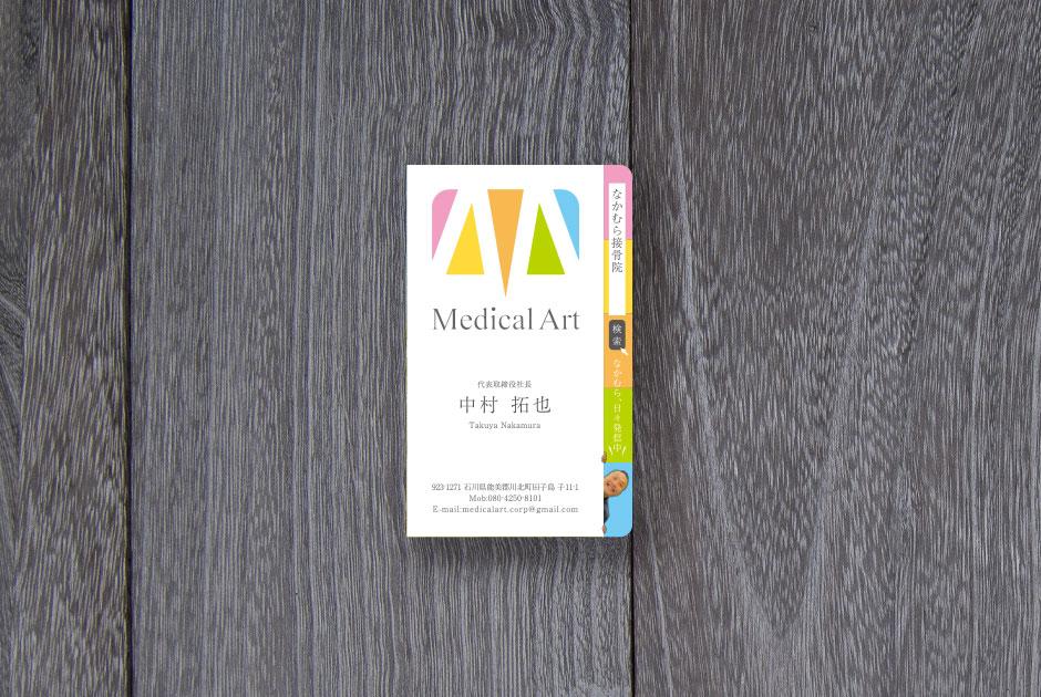 medicalmeihi1