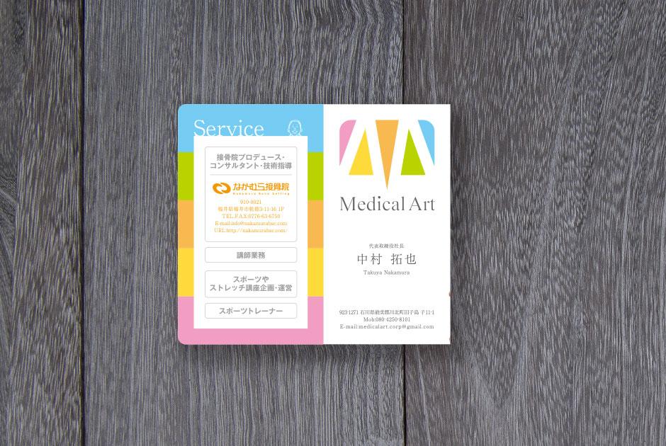 medicalmeihi2