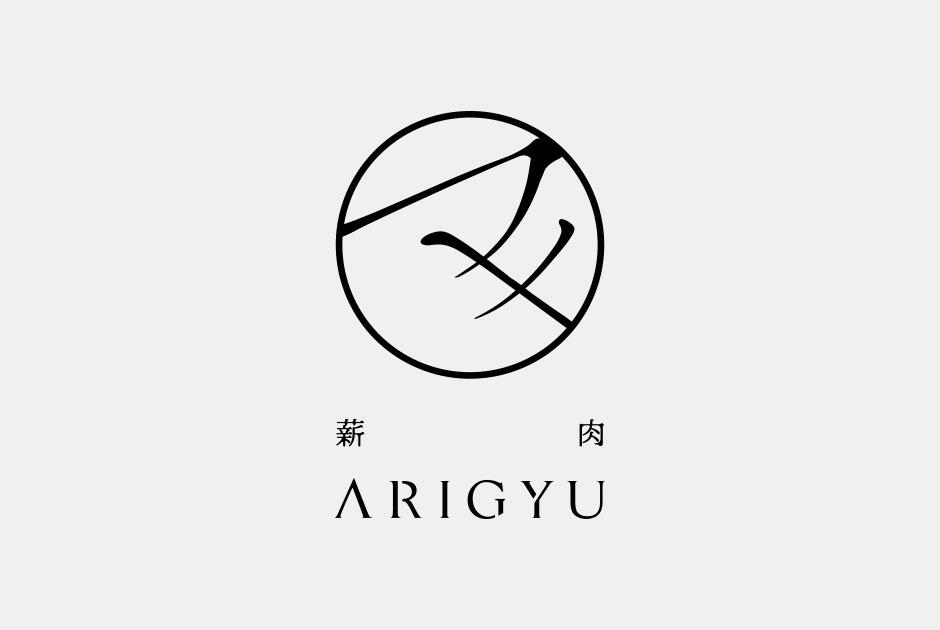 arigyulogo1